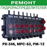 Ремонт гидрораспределителя РХ-346,МРС-63,РМ-12