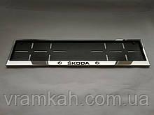 Номерна рамка для авто Skoda