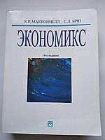 Экономикс К.Р.Макконнелл 14-е издание