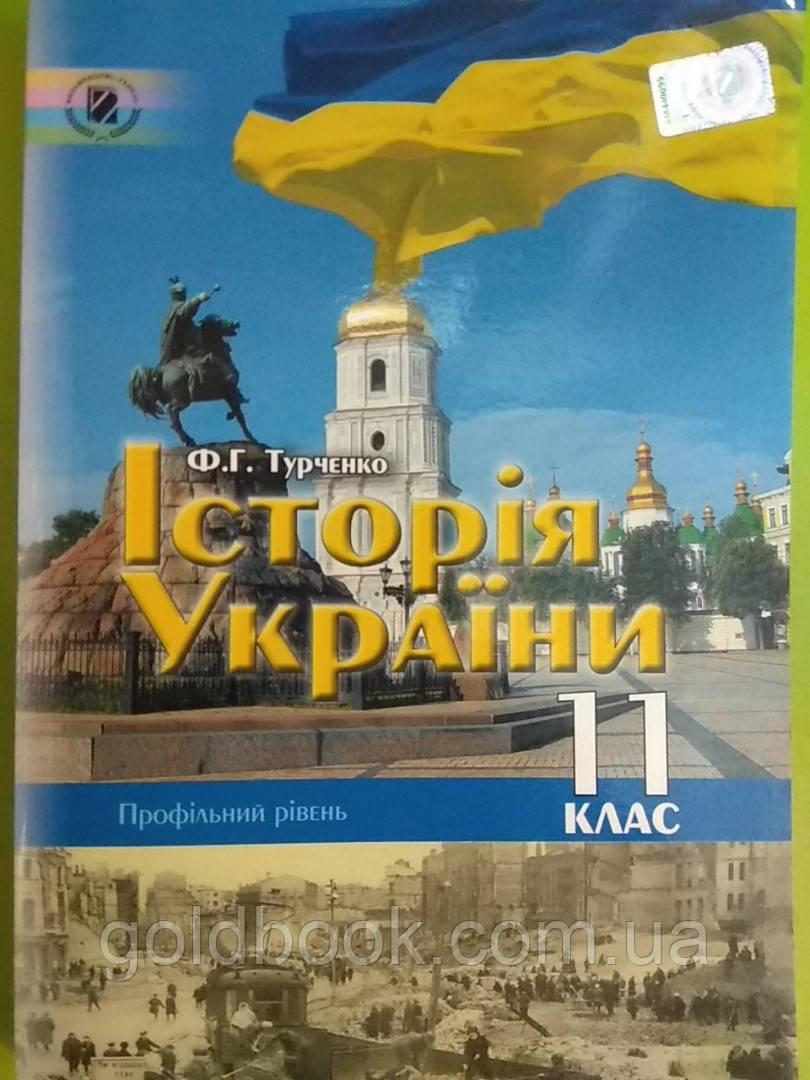 Історія України 11 клас підручник