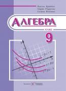 Підручник Алгебра 9 клас Нова програма Авт: Кравчук В. Підручна М. Янченко Г. Вид: Підручники і посібники