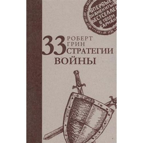 33 стратегии войны (мягкая обложка)