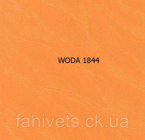 Рулонні штори відкритого типу WODA (м.кв.) 1844