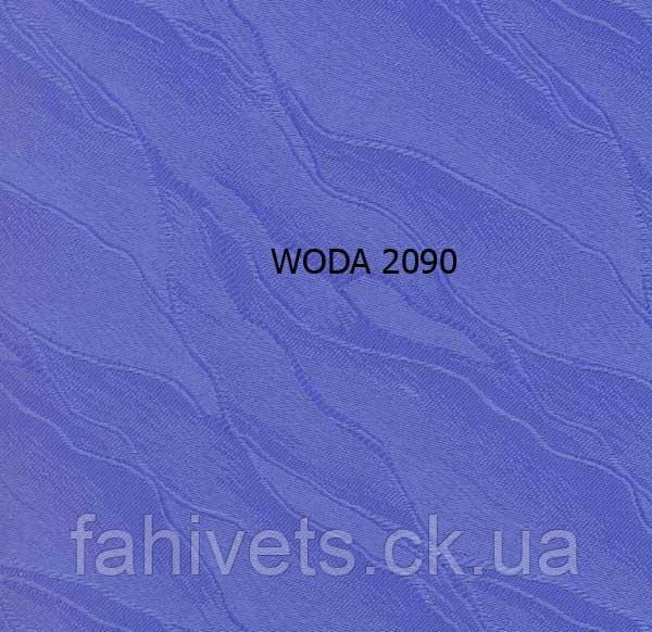 Рулонні штори відкритого типу WODA (м.кв.) 2090
