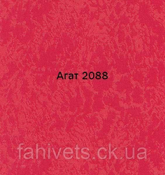 Рулонні штори відкритого типу Агат (м.кв.) 2088