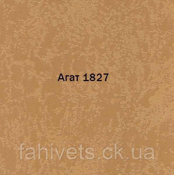 Рулонні штори відкритого типу Агат (м. кв.) 1827
