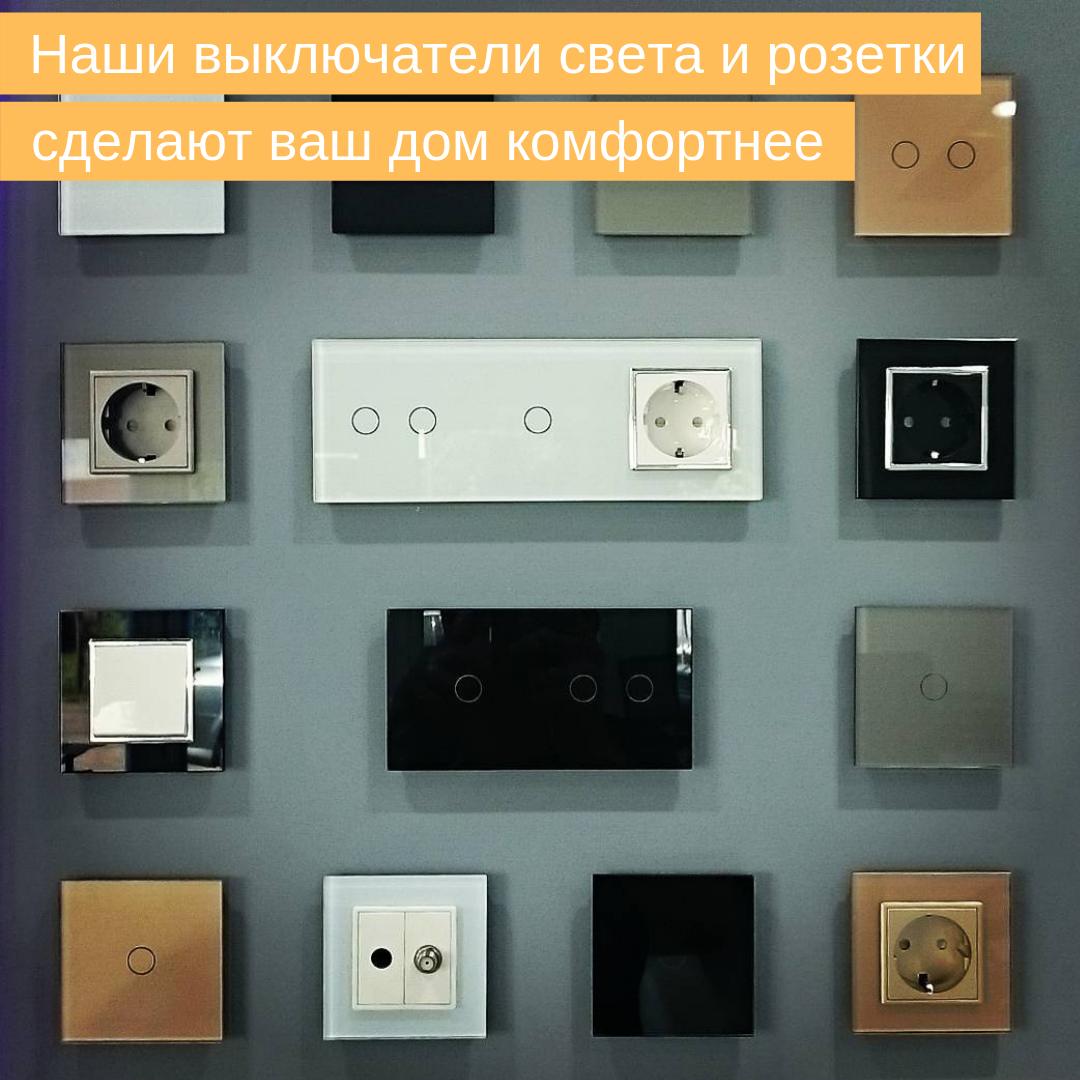 «Умное» освещение LIVOLO для превосходного дизайна помещений