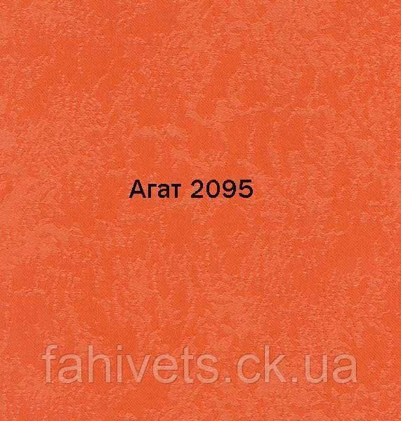 Рулонні штори відкритого типу Агат (м.кв.) 2095