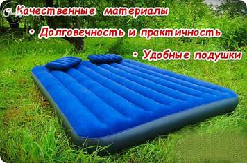 Надувной, двухспальный, двухместный,  большой, матрас, с подушками 203х183х22см с велюровым покрытием, intex