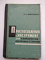 Приспособления и инструмент для координатно-расточных станков Х.Л.Шихельман