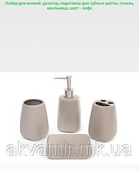 Набор аксессуаров для ванной комнаты (цвет - кофе): дозатор, подставка для зубных щеток, стакан, мыльница