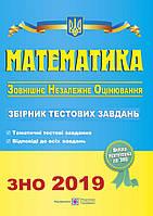 Математика. Збірник тестових завдань для підготовки до ЗНО 2019, Капіносов А