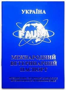 Паспорт Фауна универсальный