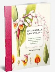 Ботаническая иллюстрация (2-е издание) Венди Холендер
