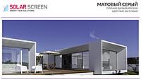 Декоративная серая матовая пленка Solar Screen Mat Grey 1,52 метра