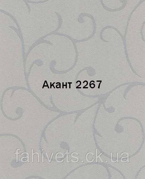 Рулонні штори відкритого типу Акант (м. кв.) 2267