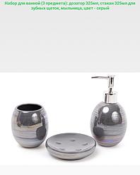 Набор аксессуаров для ванной комнаты (цвет - серый перламутр), 3 предмета