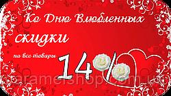 Ко Дню Влюбленных скидки на все товары 14 %!!!
