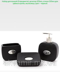 Набор аксессуаров для ванной комнаты De Bain (цвет - черный), 3 предмета