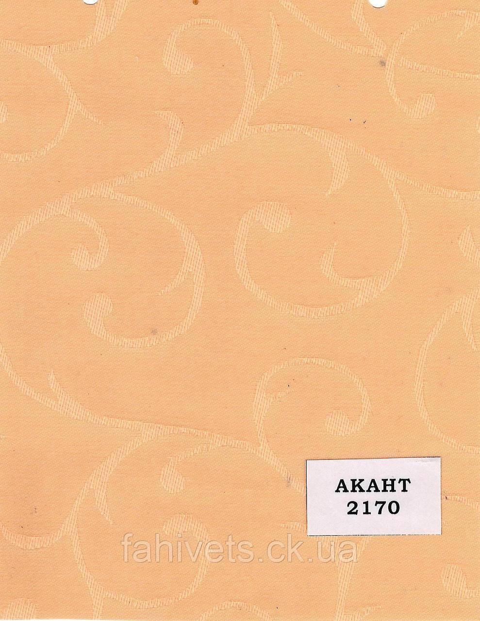 Рулонні штори відкритого типу Акант (м.кв.) 2170