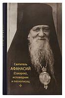 Святитель Афанасий (Сахаров), исповедник и песнописец. Игумения Сергия (Ежикова)