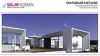 Декоративная матовая металлическая пленка Solar Screen Mat Metal 1,52 метра