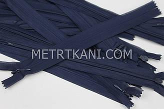 Молния потайная темно-синего цвета, (довжина 22 см.) №1-4