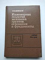 Инженерная геология, механика грунтов, основания и фундаменты Н.И.Швецов