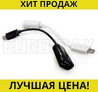 Кабель OTG USB - micro USB ART-067-OTG