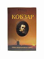 Книга Т. Шевченко. Кобзарь (Украинские книги)