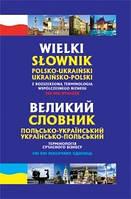 Великий польсько-український, українсько-польський словник термінології сучасного бізнесу