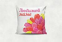 Подушка подарок Любимой маме. Ручная работа!
