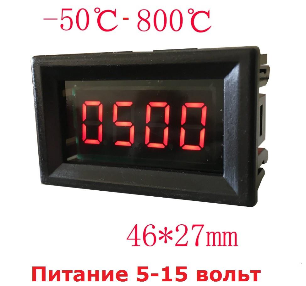 Термометр електронний XH-B321 від -50 до 800 °C ,5-15 В (сині цифри)