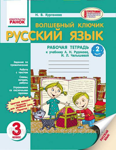 Гдз до підручника з російської мови 9 клас а. Н. Рудяков, т. Я.