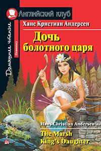 Р. Х. Андерсен - Дочка болотного царя. Andersen - The Marsh'King s Daughter