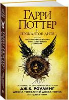 Дж.К. Роулинг: Гарри Поттер и Проклятое дитя. Части первая и вторая. Финальная версия сценария