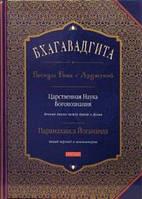 "Йогананда ""Бхагавадгита: беседы Бога с Арджуной. Царственная наука богопознания"