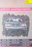 VOLVO   Модели 1979-1996 гг.  КАТАЛОГ ЗАПАСНЫХ ЧАСТЕЙ