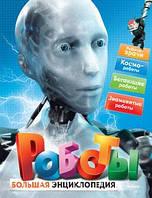 Стив Паркер: Роботы. Большая энциклопедия