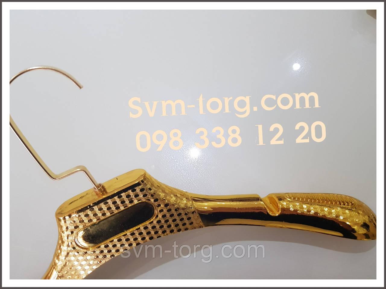 Вешалки плечики женские золотые