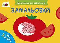 """Книга """"Рисовалка для самых маленьких: """" 2+"""