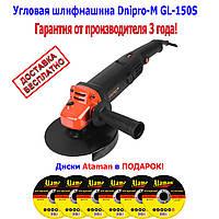 Угловая шлифовальная машина (болгарка) Дніпро-М GL-150S, 150 мм, 1.6кВт, регулировка оборотов!