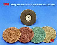Набор шлифовальный д. 75 мм  для деликатной обработки цветных и черных металлов - Roloc Scotch-Brite™ SC-DR