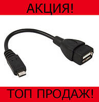 Переходник OTG USB - MICRO USB!Хит цена