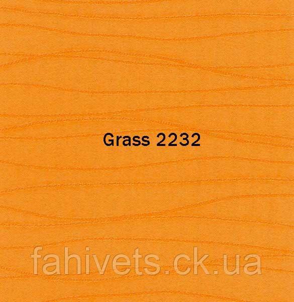Рулонні штори відкритого типу GRASS (м.кв.) 2232