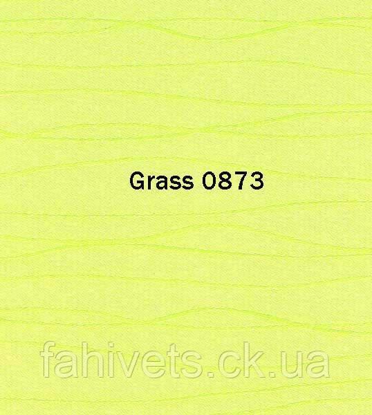 Рулонні штори відкритого типу GRASS (м.кв.) 0873