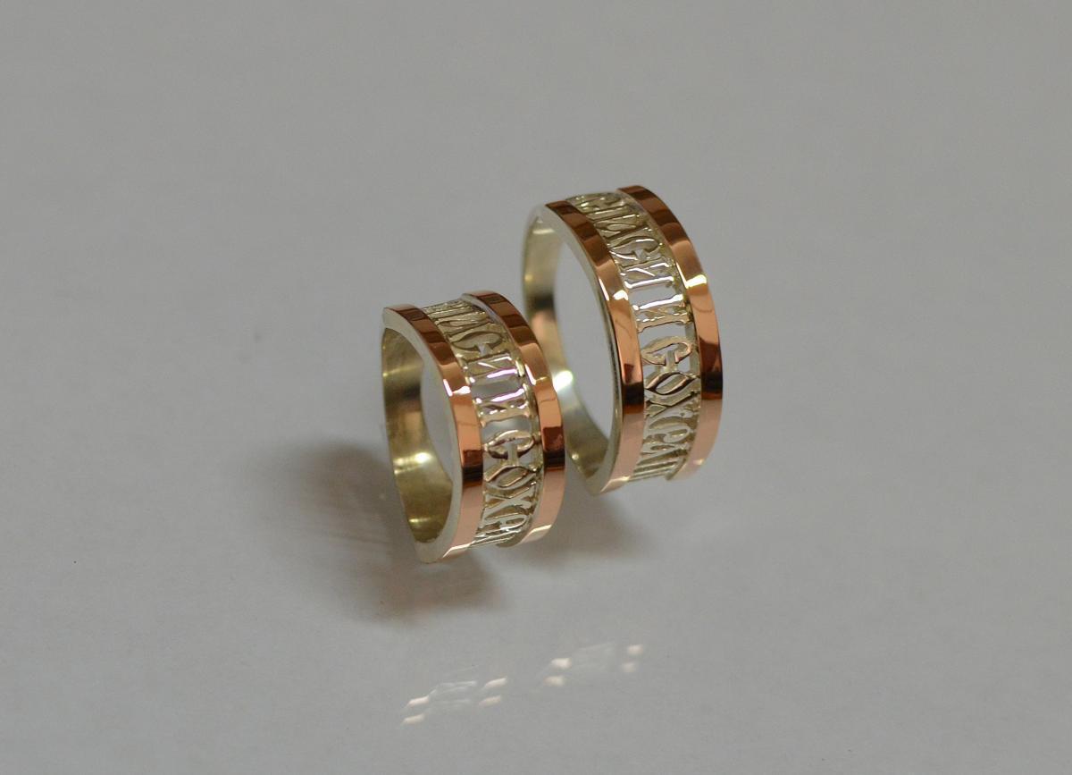 """Пара обручальных колец с вставками из золота """"Спаси и сохрани"""""""