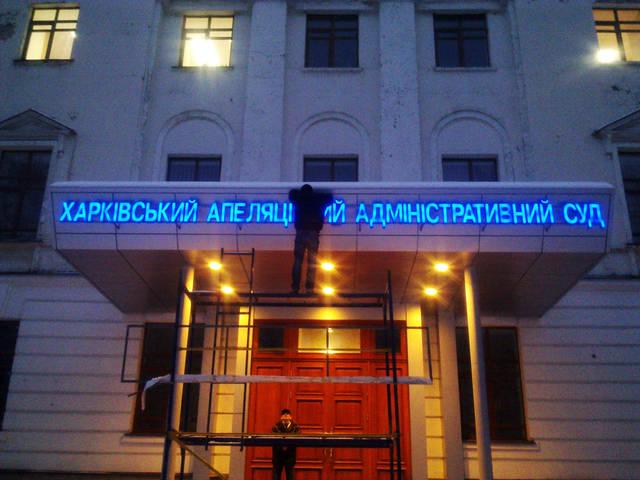 Изготовление объемных световых букв 1