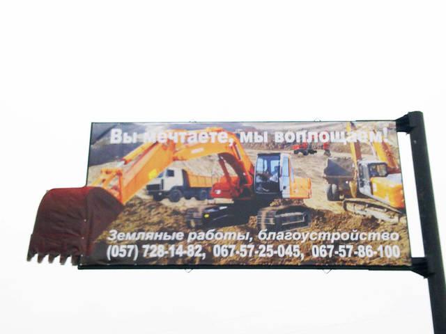 Краативный подход к оформлению билборда