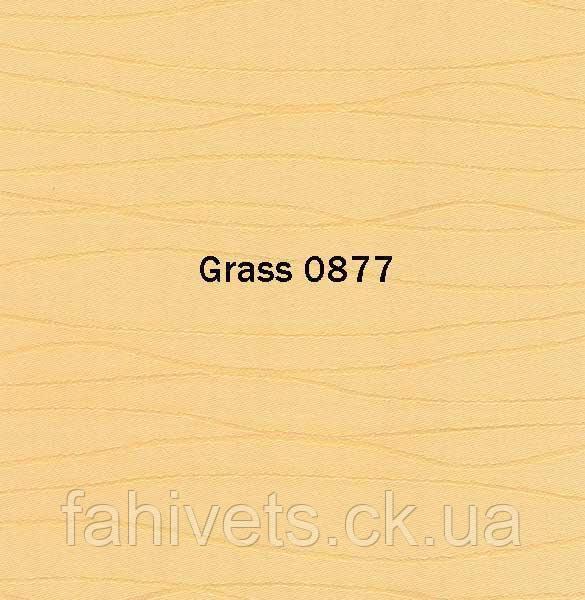 Рулонні штори відкритого типу GRASS (м.кв.) 0877